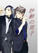 妙齢の男子(4)(オトメチカ)