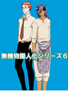 無機物擬人化シリーズ6(9)(BL★オトメチカ)