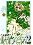 魔法騎士レイアース2(3)