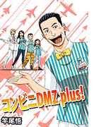 コンビニDMZ plus!(1)(モバイルキング)
