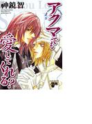 アクマでも愛してくれる?(3)(JUNEコミックス ピアスシリーズ)
