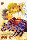 おまえの虜(1)(JUNEコミックス ピアスシリーズ)