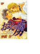 おまえの虜(4)(JUNEコミックス ピアスシリーズ)