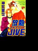 放熱JIVE(4)(JUNEコミックス ピアスシリーズ)