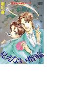 見えない指輪(1)(JUNEコミックス ピアスシリーズ)
