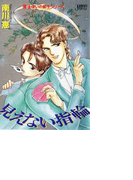 見えない指輪(12)(JUNEコミックス ピアスシリーズ)