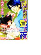 辣腕社長の昼と夜(3)(JUNEコミックス ピアスシリーズ)