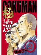 極☆漫(ゴクマン) 2(少年チャンピオン・コミックス)