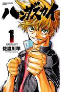 ハンザスカイ 1(少年チャンピオン・コミックス)