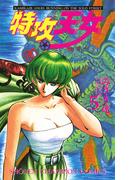 特攻天女 5(少年チャンピオン・コミックス)