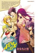 明日のよいち! Vol.15(少年チャンピオン・コミックス)
