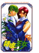 特攻天女 17(少年チャンピオン・コミックス)