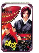特攻天女 18(少年チャンピオン・コミックス)