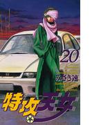 特攻天女 20(少年チャンピオン・コミックス)