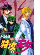 特攻天女 23(少年チャンピオン・コミックス)