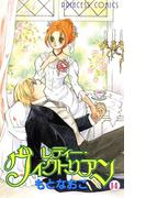 レディー・ヴィクトリアン 14(プリンセス・コミックス)