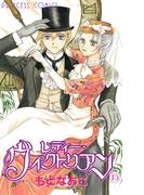 レディー・ヴィクトリアン 15(プリンセス・コミックス)