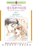 愛と恐れの記憶(ハーレクインコミックス)