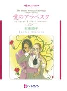 愛のアラベスク(ハーレクインコミックス)