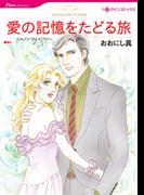 愛の記憶をたどる旅(ハーレクインコミックス)