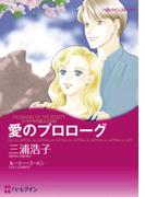 愛のプロローグ(ハーレクインコミックス)