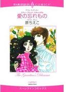 愛の忘れもの(ハーレクインコミックス)