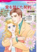 愛を禁じた契約(ハーレクインコミックス)