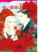 赤い薔薇は罪つくり(ハーレクインコミックス)