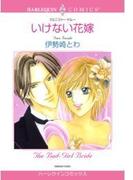 いけない花嫁(ハーレクインコミックス)