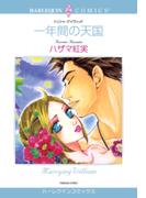 一年間の天国(ハーレクインコミックス)