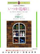 いつか花嫁に(ハーレクインコミックス)