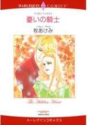 憂いの騎士(ハーレクインコミックス)