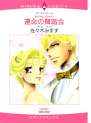 運命の舞踏会(ハーレクインコミックス)