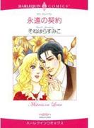 永遠の契約(ハーレクインコミックス)