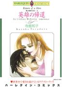 英雄の帰還(ハーレクインコミックス)