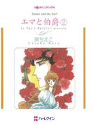 エマと伯爵 2(ハーレクインコミックス)