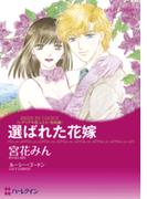 選ばれた花嫁(ハーレクインコミックス)