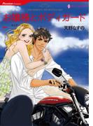お嬢様とボディガード(ハーレクインコミックス)