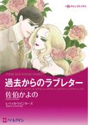 過去からのラブレター(ハーレクインコミックス)