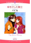 傘をさした騎士(ハーレクインコミックス)