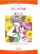 悲しき令嬢(ハーレクインコミックス)