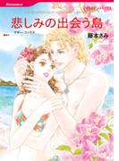 悲しみの出会う島(ハーレクインコミックス)