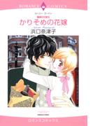 かりそめの花嫁(ハーレクインコミックス)