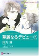 華麗なるデビュー2(ハーレクインコミックス)
