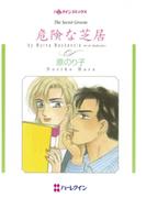 危険な芝居(ハーレクインコミックス)
