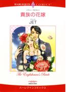 貴族の花嫁(ハーレクインコミックス)