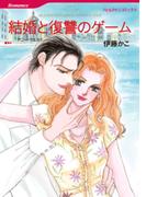 結婚と復讐のゲーム(ハーレクインコミックス)