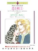恋と剣 1(ハーレクインコミックス)