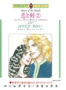 恋と剣 2(ハーレクインコミックス)