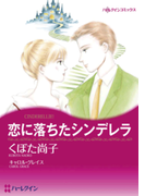 恋に落ちたシンデレラ(ハーレクインコミックス)
